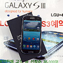 Post thumbnail of The Galaxy S3 (SHW-M440S) Spotted In Korea And Should I Wait For The Galaxy Note 2?